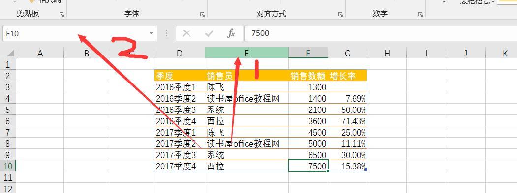 Excel系列教程11-选择内容快捷键-读书屋office教程网