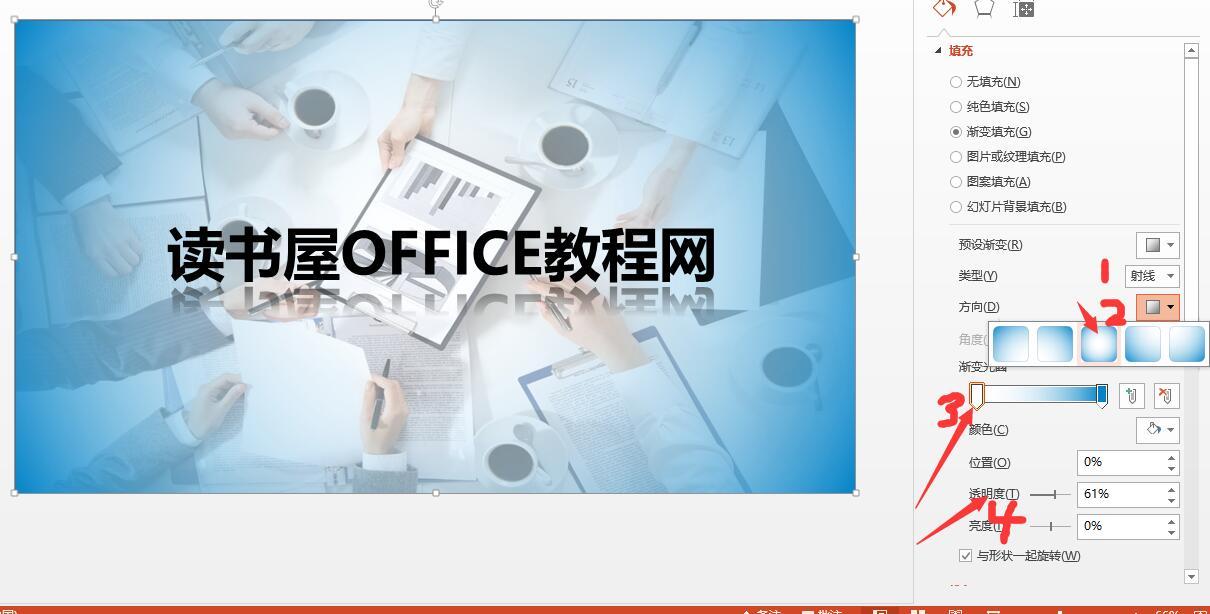 PPT渐变使用教程-读书屋office教程网